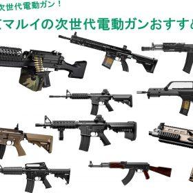 東京マルイの次世代電動ガンおすすめ11選