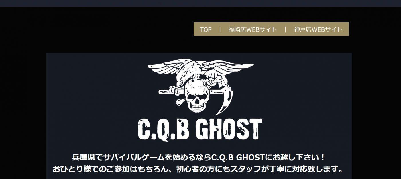 CQB GHOST 福崎店
