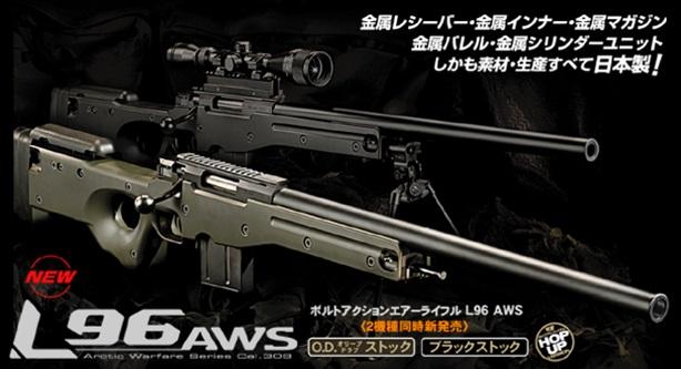 東京マルイ L96 AWS